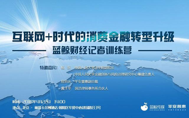 【蓝鲸财经记者训练营】互联网+时代的消费金融转型升级
