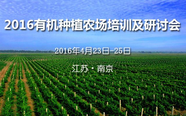 2016年有机种植农场培训及研讨会