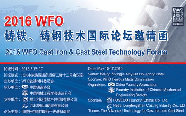 2016 WFO铸铁、铸钢技术国际论坛