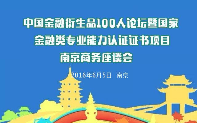 中国金融衍生品100人论坛暨国家金融类专业能力认证证书项目南京商务座谈会