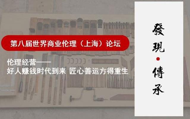 第八届世界商业伦理(上海)论坛