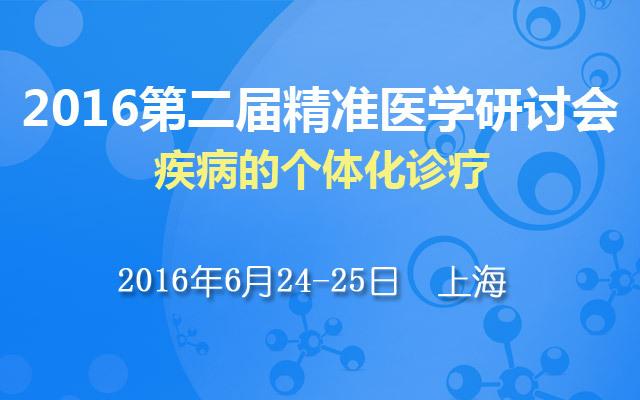 2016(第二届)精准医学研讨会