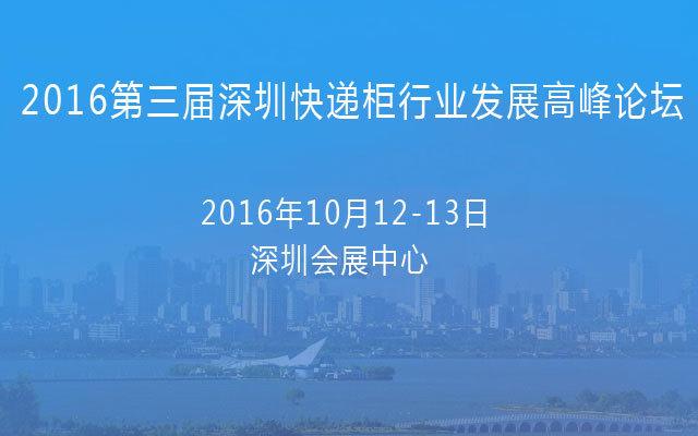 2016第三届深圳快递柜行业发展高峰论坛