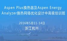 Aspen Plus换热器及Aspen Energy Analyzer换热网络优化设计中高级培训班