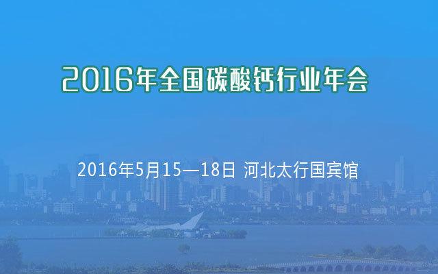 2016年全国碳酸钙行业年会