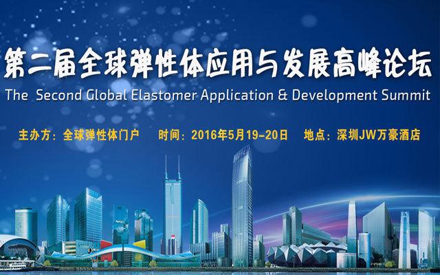2016第二届全球弹性体应用与发展高峰论坛