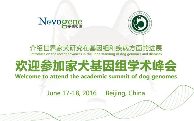 2016家犬基因组学术峰会