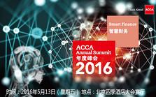 ACCA年度峰会2016(北京站)
