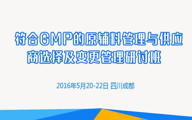 符合GMP的原辅料管理与供应商选择及变更管理研讨班