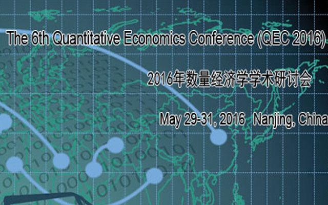 2016年数量经济学国家学术研讨会