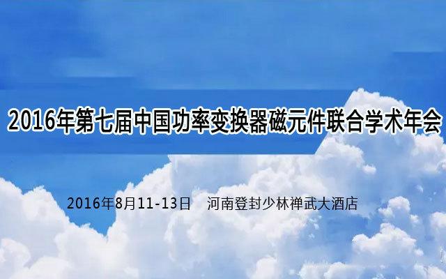 2016年第七届中国功率变换器磁元件联合学术年会