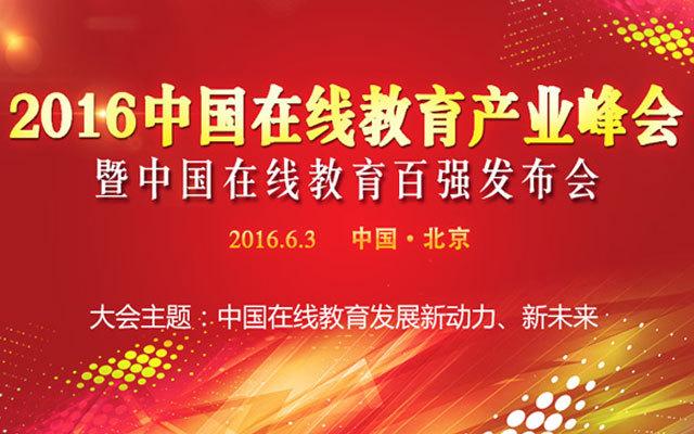 2016中国在线教育产业峰会暨中国在线教育百强发布会