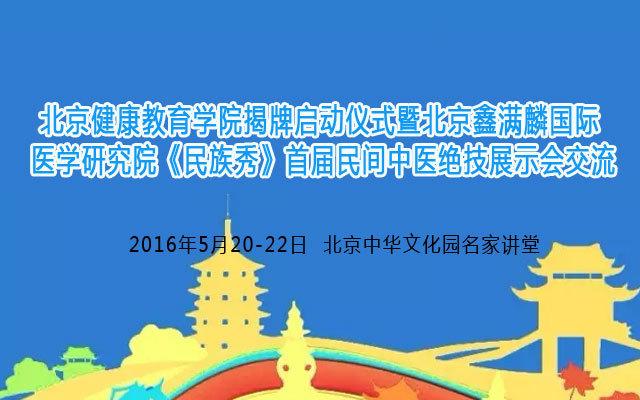 鑫满麟国际医学研究院《民间绝技秀》——各民族民间医学绝技展示交流会