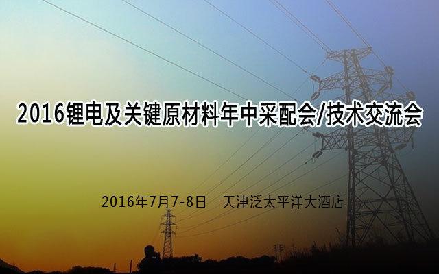 第二届锂电及关键原材料采配会/技术交流会