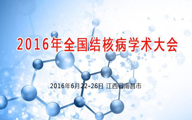 2016年全国结核病学术大会