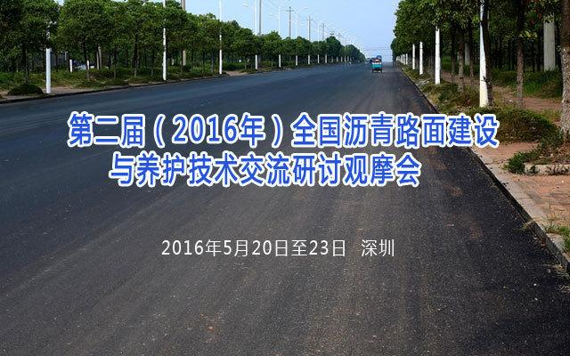 第二届(2016年)全国沥青路面建设与养护技术交流研讨观摩会