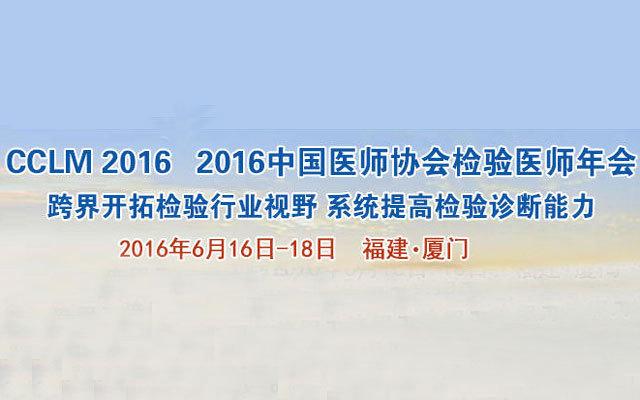 第十一届全国检验与临床学术会议暨2016年中国医师协会检验医师年会