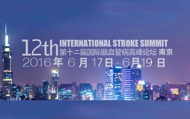 第十二届国际脑血管病高峰论坛