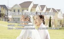 第四届养老机构发展高峰论坛