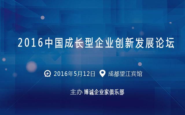 2016中国成长型企业创新发展论坛
