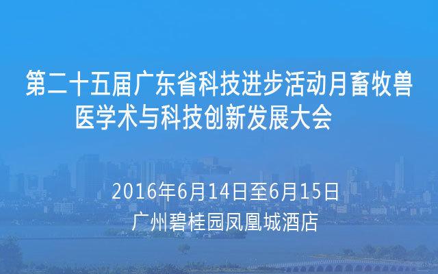 第二十五届广东省科技进步活动月畜牧兽医学术与科技创新发展大会