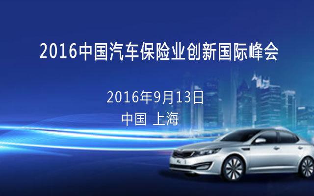 2016中国汽车保险业创新国际峰会