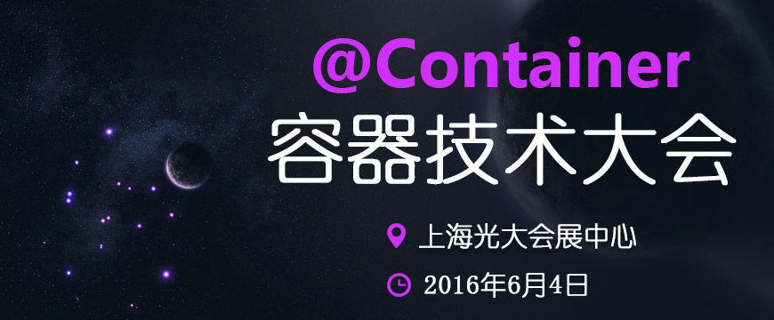 @Container容器技术大会(2016上海)