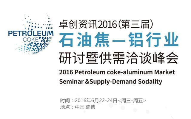 2016第三届中国石油焦—铝行业研讨暨供需洽谈峰会