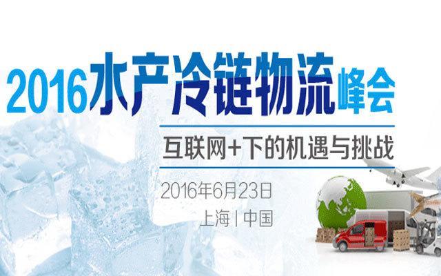 2016水产冷链物流峰会