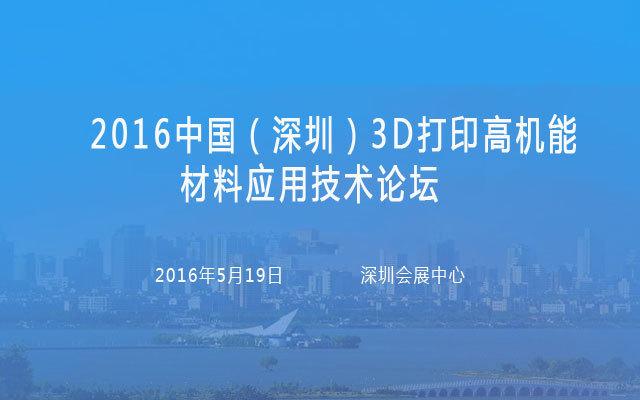 2016中国(深圳)3D打印高机能材料应用技术论坛