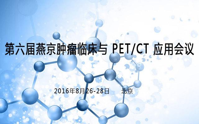 第六届燕京肿瘤临床与 PET/CT 应用会议