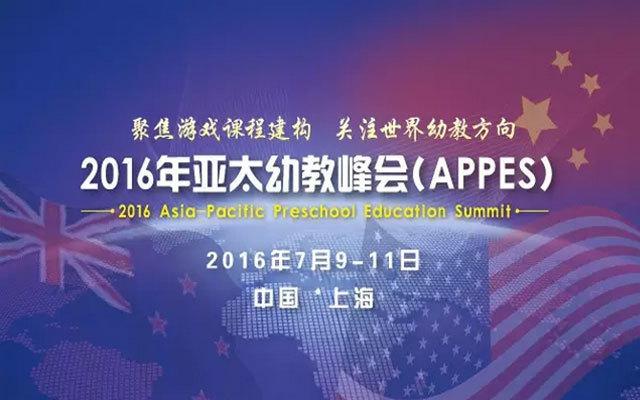 2016年亚太幼教峰会(APPES)