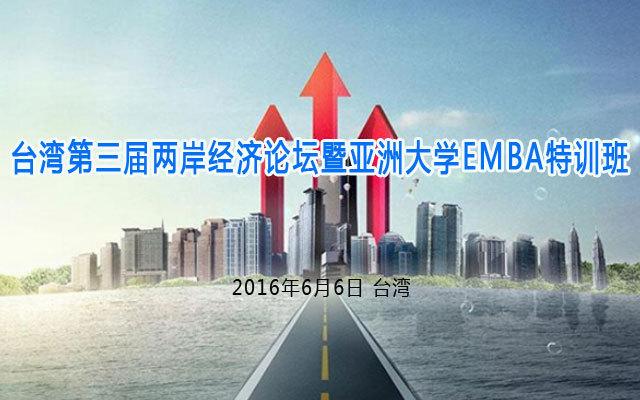 台湾第三届两岸经济论坛暨亚洲大学EMBA特训班