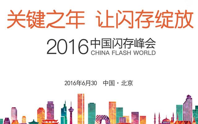 2016中国闪存峰会