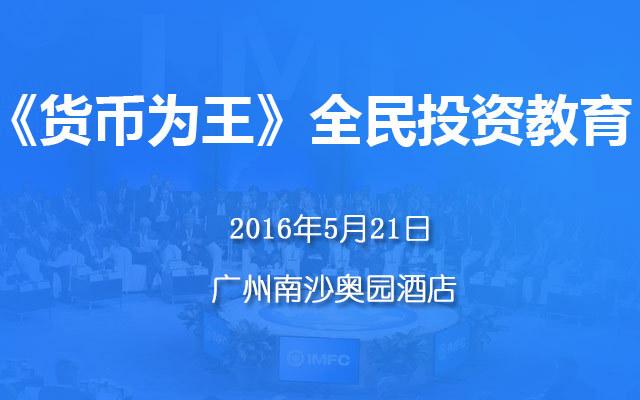 《货币为王》全民投资教育(广州站)