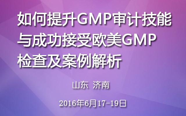 如何提升GMP审计技能与成功接受欧美GMP 检查及案例解析
