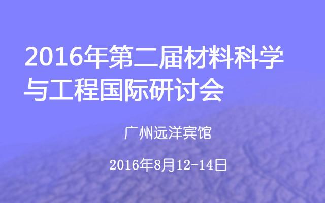 2016年第二届材料科学与工程国际研讨会(IWMSE2016)