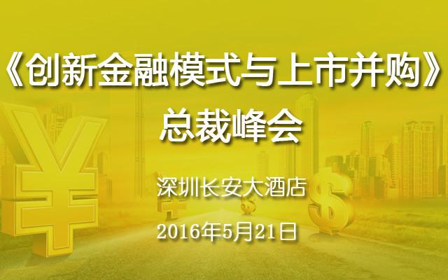 5月21号深圳《融资包装与上市并购》总裁峰会