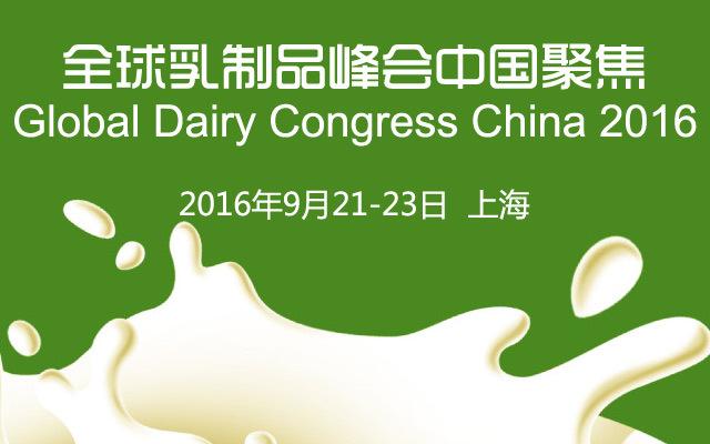 全球乳制品峰会中国聚焦Global Dairy Congress China 2016