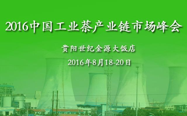 2016中国工业萘产业链市场峰会
