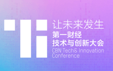 让未来发生•第一财经技术与创新大会