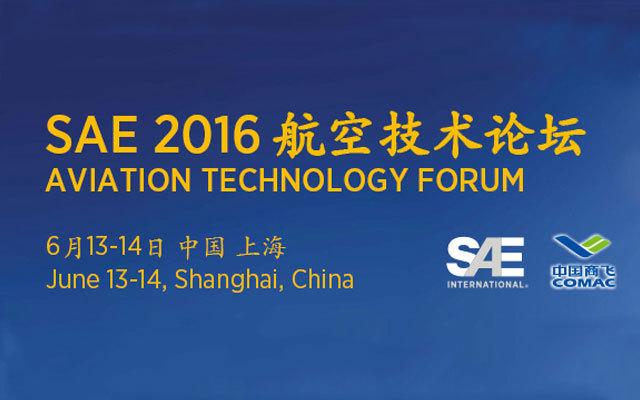 SAE 2016航空技术论坛