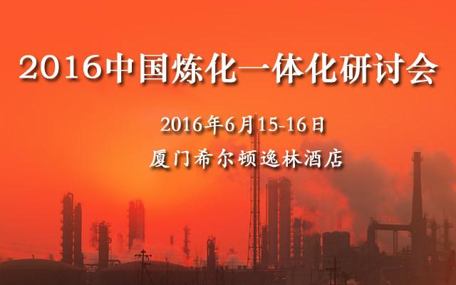 2016中国炼化一体化研讨会