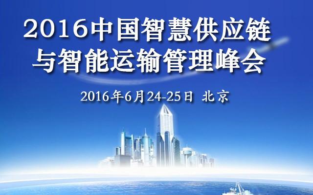 2016中国智慧供应链与智能运输管理峰会