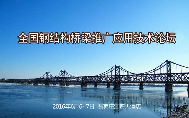 全国钢结构桥梁推广应用技术论坛
