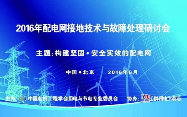 2016年配电网接地技术与故障处理研讨会