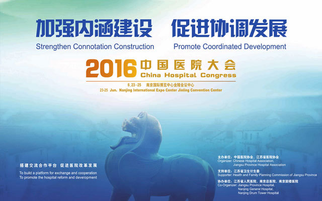 2016中国医院大会