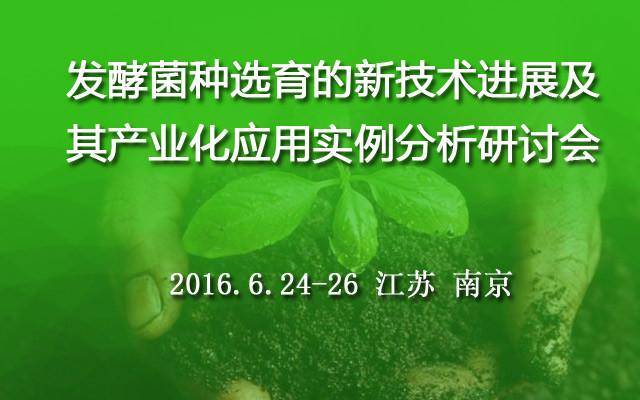 """""""发酵菌种选育的新技术进展及其产业化应用实例分析""""研讨会"""