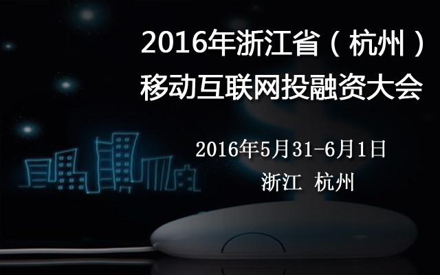 2016年浙江省(杭州)移动互联网投融资大会