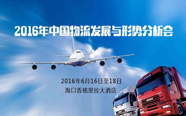 2016年中国物流发展与形势分析会